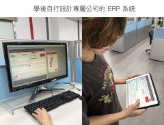 自己的 ERP 系統自已做 - 同時就能用在桌機與 iPad / iPhone