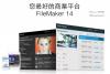 新 FileMaker 14 中文簡報 - 學習前必看