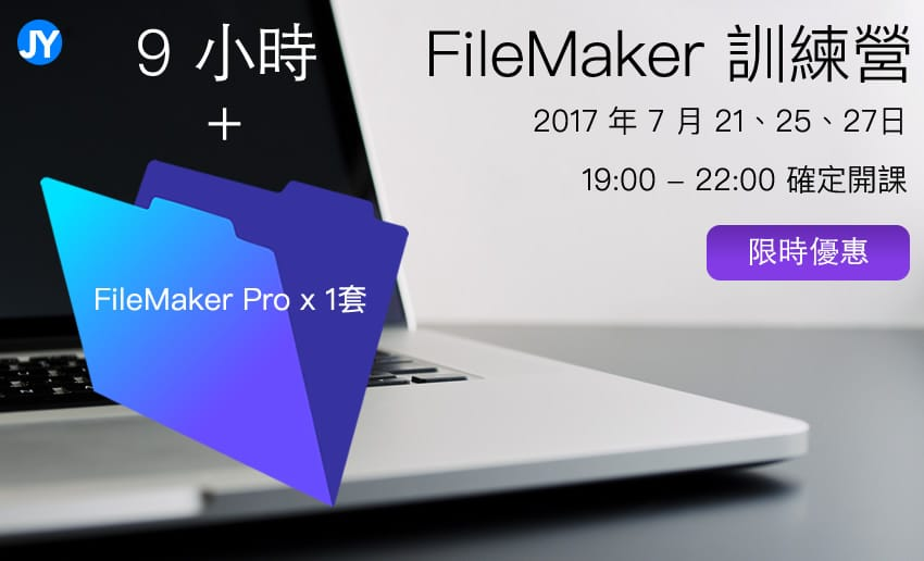 2017 年 FileMaker 教學課程