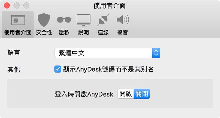 Anydesk 選擇中文及勾選 Anydesk 號碼