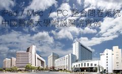 iPad / Mac / PC Integration of Questionnaire System - An Example of Hospital China Medical University Hospital