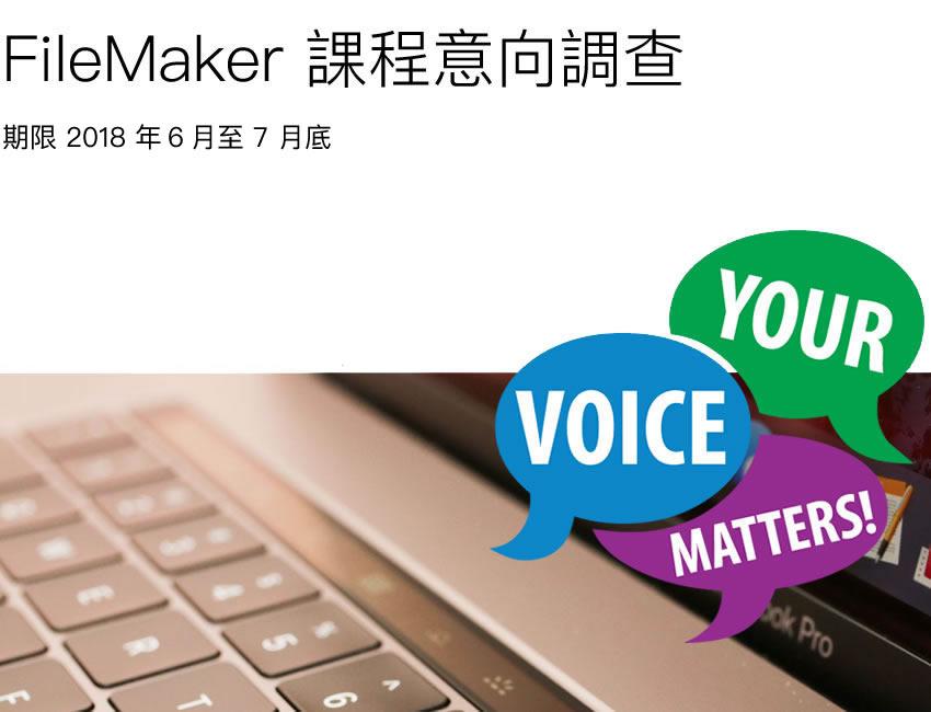 FileMaker 課程意向