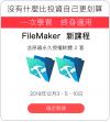 FileMaker 訓練營送軟體 X 2套