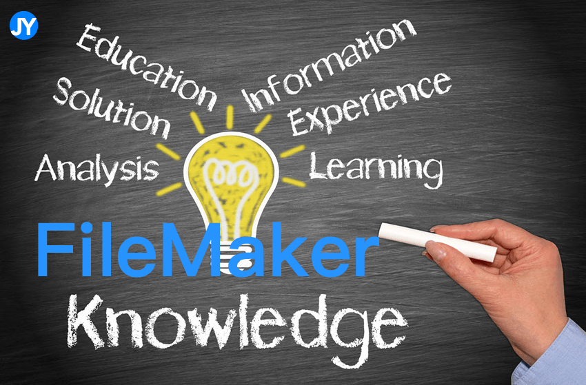 FileMaker 實用知識庫!