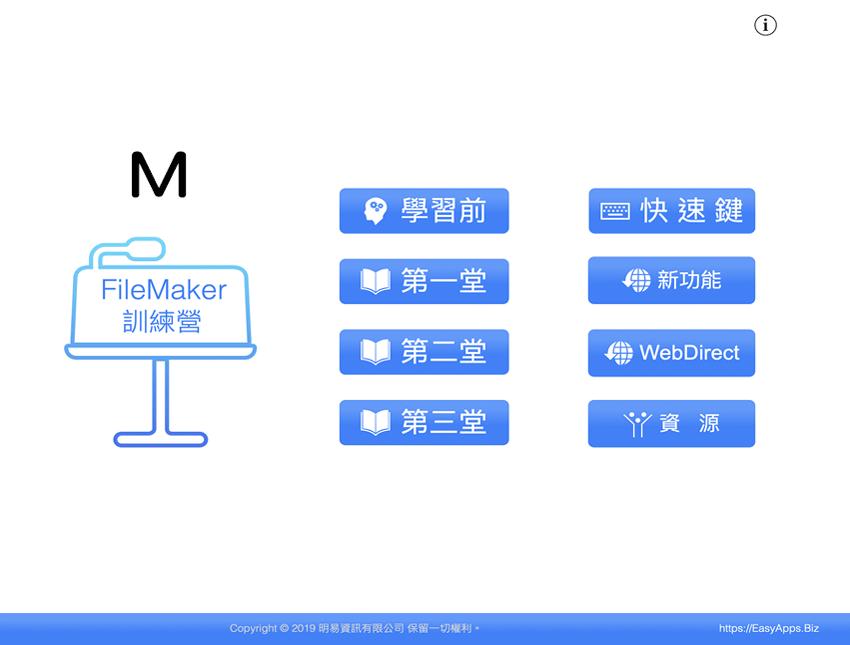 FileMaker教育訓練課程APP