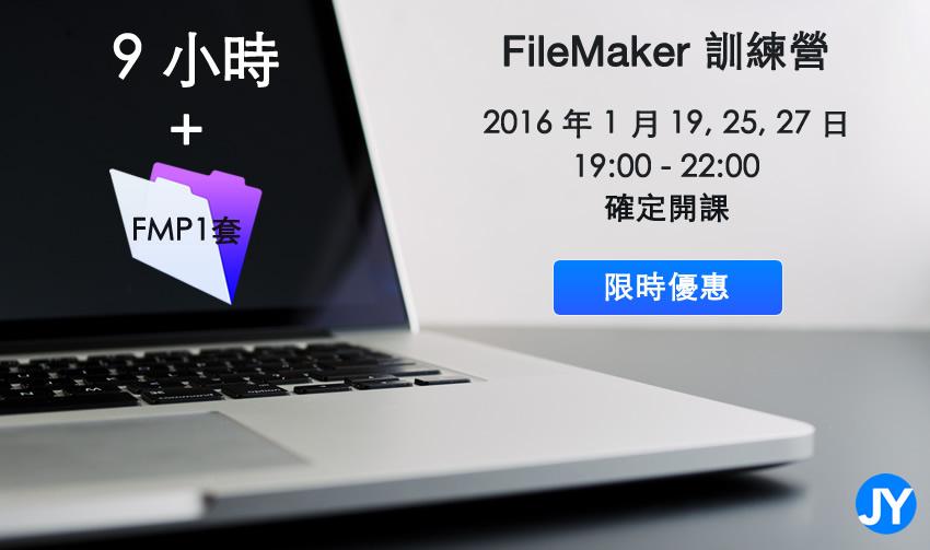 FileMaker 訓練營(9小時含FileMaker Pro 14 x 1套)