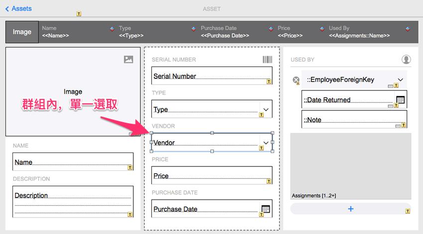 FileMaker17-群組化物件選擇