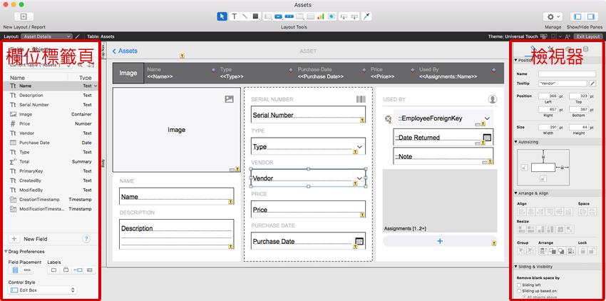 FileMaker17 改良過的標籤頁、檢視器、物件標籤頁等