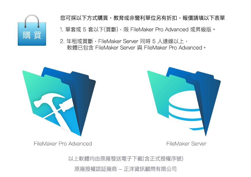 我要購買FileMaker | 原廠授權認証正洋資訊顧問有限公司