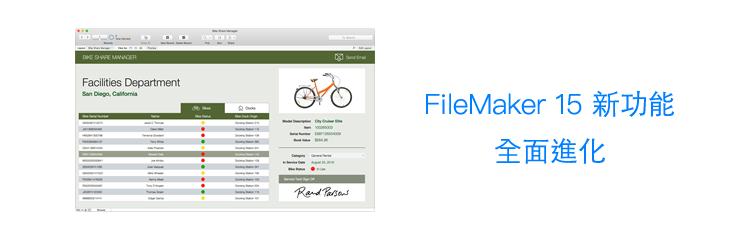 再次進化 FileMaker 15 新功能 !   by 正洋資訊