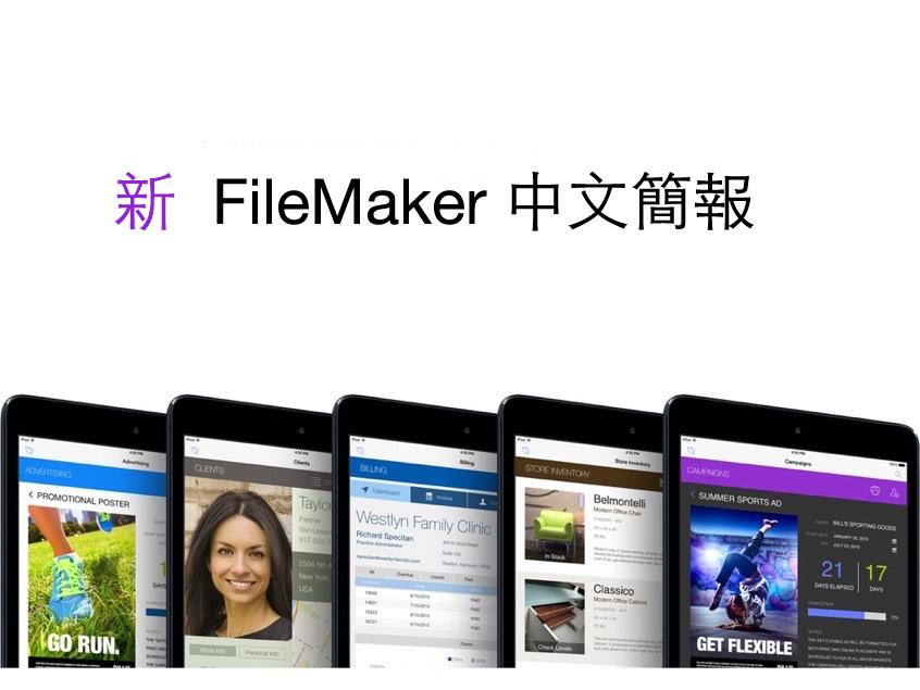 FileMaker 14 中文簡報 - 學習前必讀