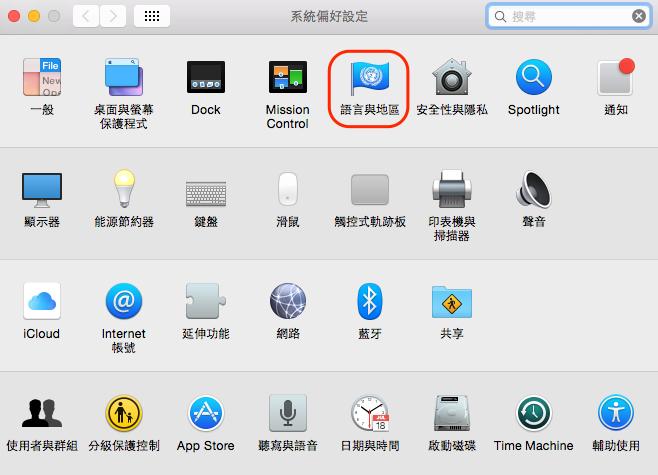 FileMaker 中文語系切換 Mac 環境