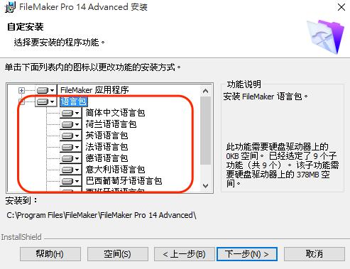 在安裝 FileMaker 時先安裝好所有語言包