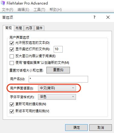 在 User Interface Language(使用者界面語言)下拉選項,請選擇中文