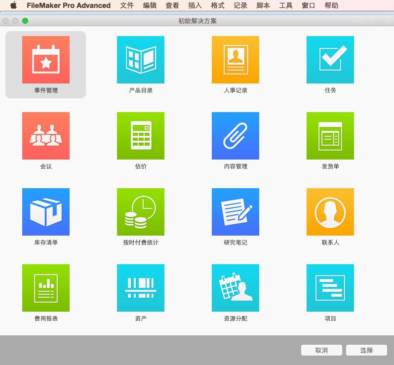 重新開啟 FileMaker Pro 界面就會出現簡體中文了