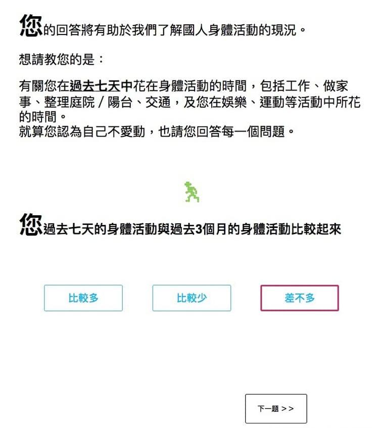 在 iPad 上問卷內容,顛覆以往刻板印象,可以自由設計圖文內容。