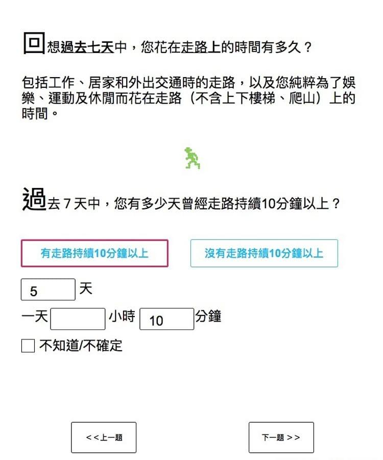 在 iPad 上問卷內容,能一次輸入不同欄位與自動計算等內容